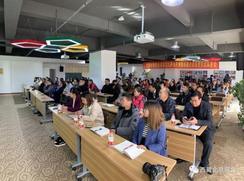 北大企业家亲自答疑解惑,西藏北京商会企业家培训圆满成功!