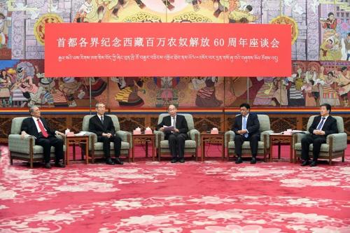 西藏百万农奴解放60周年! 今天,让我们共同铭记!
