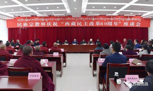 """民族宗教界庆祝""""西藏民主改革60周年""""和白皮书发表座谈会召开"""