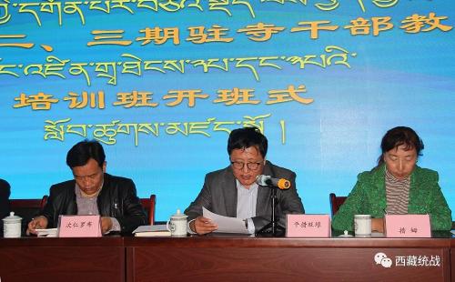 全区第二、三期驻寺干部教育培训班在西藏社会主义学院正式开班