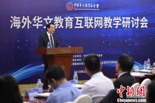 華文教育互聯網教學研討會在京開幕