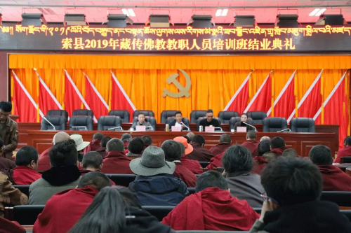索县举行2019年宗教教职人员培训班结业典礼