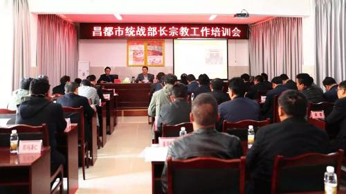 昌都市召开全市统战部部长宗教工作培训会