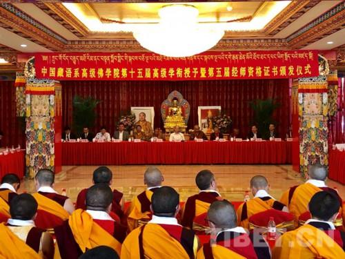 """第十五屆""""拓然巴""""高級學銜授予暨第五屆經師資格證書頒發儀式在京舉行"""