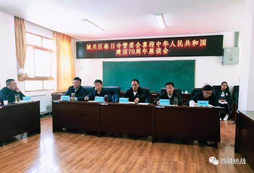 格日寺组织僧尼召开喜迎中华人民共和国建国70周年座谈茶话会