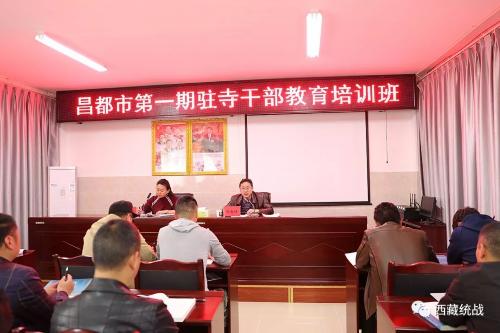 昌都市举办第一期驻寺干部教育培训班