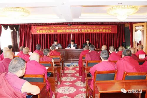 堆龙德庆区举办第一期藏传佛教教职人员教育培训班开班仪式