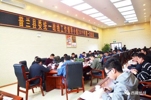 普兰县召开县委统一战线工作领导小组2019年第一次会议