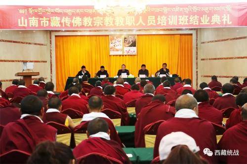山南市举行藏传佛教宗教教职人员第1-2期培训班结业仪式