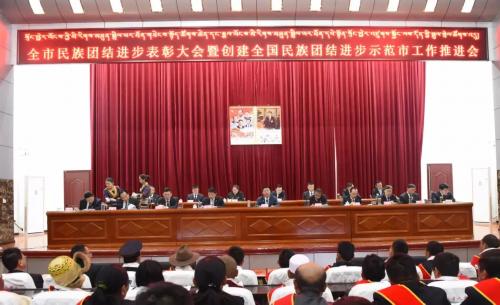日喀則市召開全市民族團結進步表彰大會暨創建全國民族團結進步示范市工作推進會