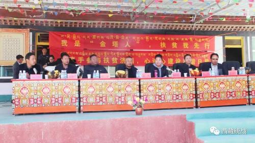 西藏金塔建设集团情系家乡不忘初心