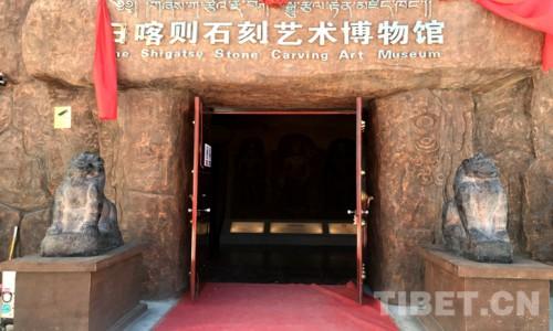西藏唯一 日喀则石刻艺术博物馆正式开馆