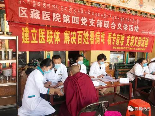 城關區曲桑日追管委會聯合自治區藏醫院和嘎瑪貢桑街道社區衛生服務中心開展義診活動