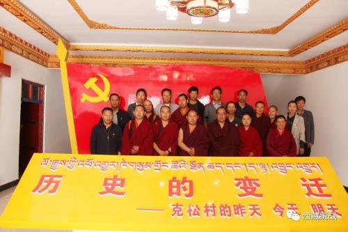 山南市扎囊縣組織駐寺干部和寺廟僧尼代表前往乃東區西藏民主改革第一村克松陳列館參觀學習