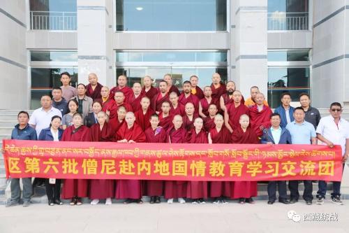 拉薩市堆龍德慶區組織寺廟僧尼赴內地參加國情教育學習交流