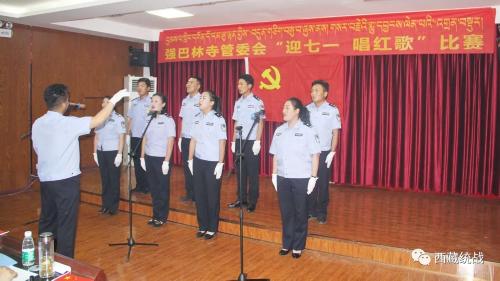 昌都市強巴林寺管委會開展慶祝建黨98周年主題黨日活動