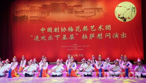 中国剧协梅花奖艺术团赴西藏慰问演出