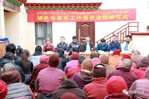 曲水县雄色寺举行青年工作委员会授牌仪式