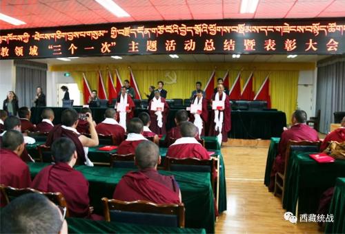 """日喀则市昂仁县开展""""三个一次""""主题活动助推宗教领域精神建设步步深入"""