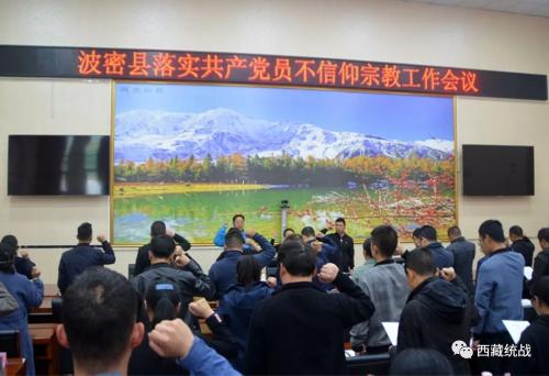 """波密县委常委、统战部部长加布主持""""共产党员不信仰宗教""""工作会议"""