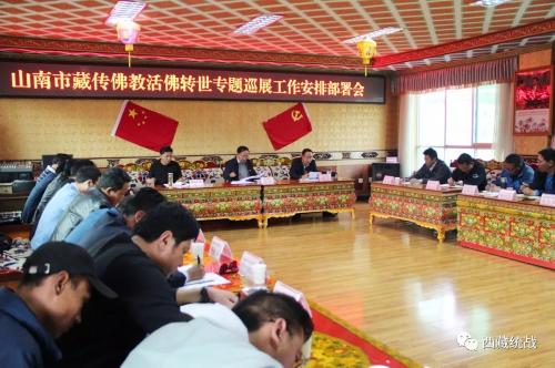 山南市召开举办藏传佛教活佛转世专题展览巡展安排部署会议
