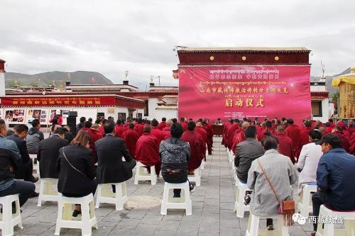 山南市举办藏传佛教活佛转世专题展览启动仪式