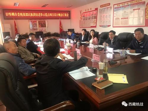 日喀则市委统战部召开民族团结进步示范点项目设计概念汇报会