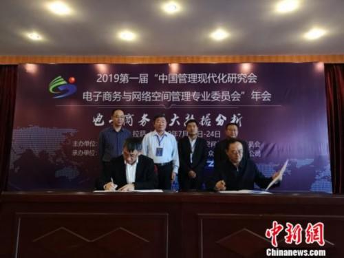 西藏与京东及高校签署战略合作协议共促电子商务发展