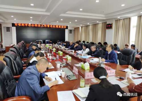 日喀则市召开非公经济工作督导反馈座谈会