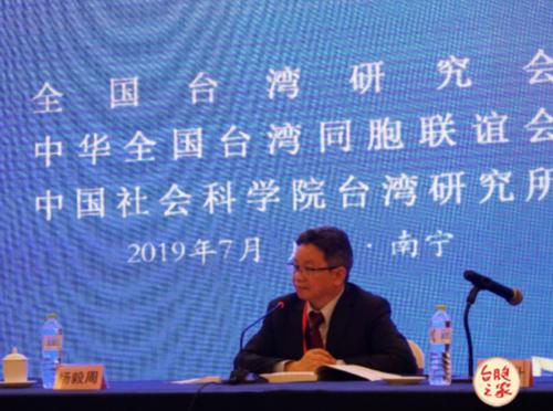 """""""分久必合是中国历史常态""""——两岸专家""""三台会""""解析两岸局势、共议和平统一"""