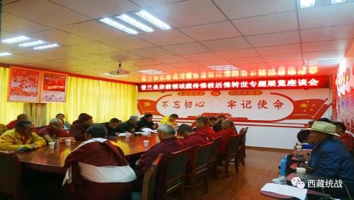 普蘭縣宗教領域組織開展藏傳佛教活佛轉世專題展覽活動