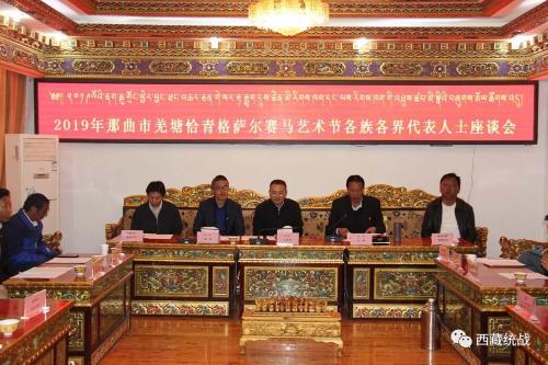 那曲市召开2019年羌塘恰青格萨尔赛马艺术节各族各界代表人士座谈会