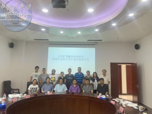 中國藏學研究中心藏醫藥研究所牽頭常用礦物藏藥材系統研究