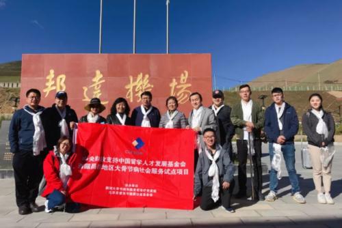 中国留学人才发展基金会洛隆县大骨节病社会服务试点项目在西藏洛隆县正式开展