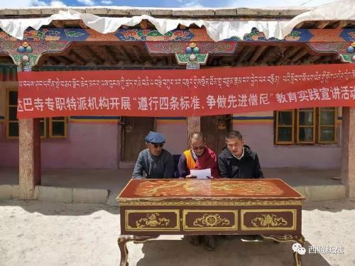 札达县宗教代表人士积极发挥作用 激发广大农牧民群众爱国热情