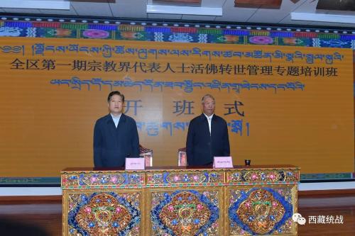 全区藏传佛教界代表人士活佛转世管理专题培训班开班 索朗仁增讲话