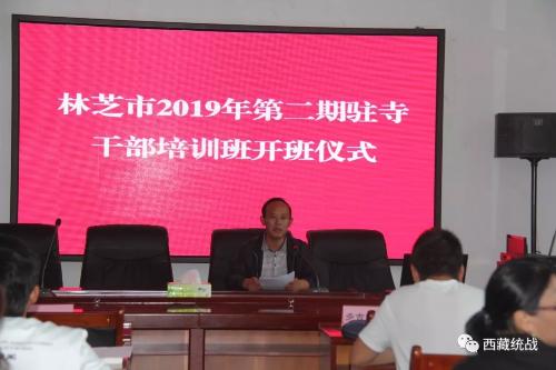 林芝市召开2019年第二期驻寺干部培训班开班仪式