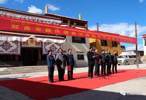 那曲市有序推进藏传佛教活佛转世专题展览工作