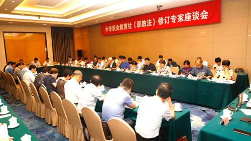 中华职业教育社在京召开《职教法》修订专家座谈会