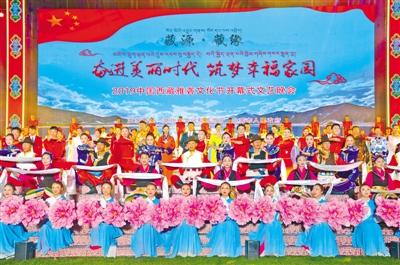 筑梦花开成锦绣——记2019中国西藏雅砻文化节