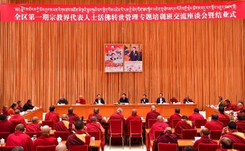 吴英杰:依法推进藏传佛教活佛转世管理工作  确保宗教和睦佛事和顺寺庙和谐