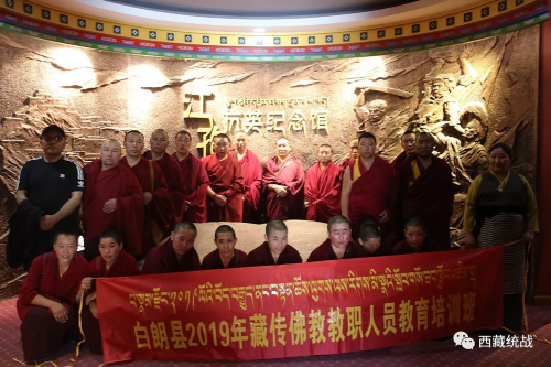 白朗縣舉辦2019年第一期藏傳佛教教職人員教育培訓班