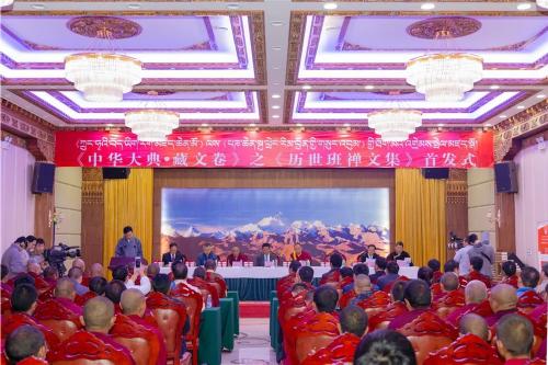 十一世班禅出席《中华大典·藏文卷》之《历世班禅文集》首发式