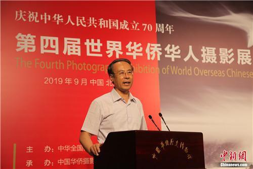 第四届世界华侨华人摄影展开幕