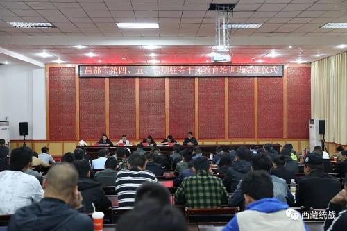 昌都市第四、五、六期驻寺干部教育培训班结业
