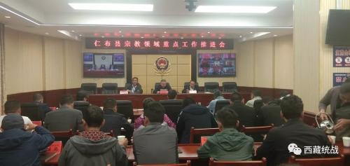 仁布县召开宗教领域重点工作推进会议