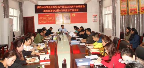 强巴林寺管委会召开庆祝新中国成立70周年安保维稳动员部署会议暨学修班工作例会