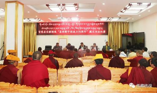 """贡觉县宗教领域举办""""喜迎新中国成立70周年""""藏文书法比赛"""
