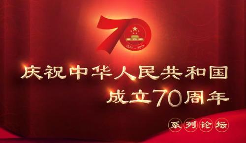 【现场】宣介新中国成立70年统一战线发展新成就!这场高规格主题论坛精彩有料!
