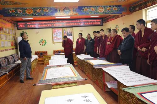 扎寺管委会组织僧众开展喜迎中华人民共和国成立70周年书法比赛